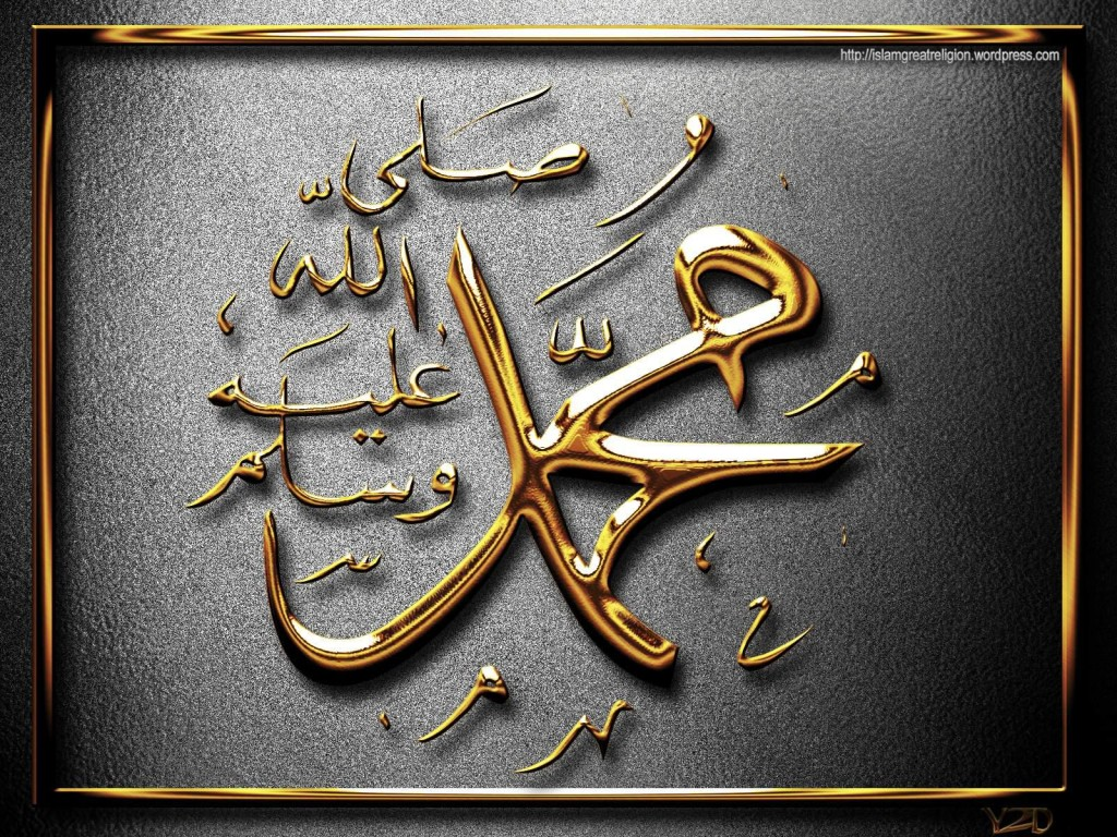 muhammad-name-hd-wallpaper-free-download
